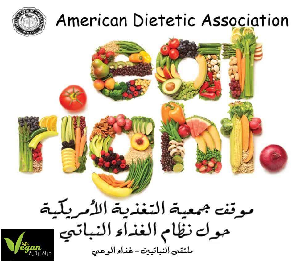 موقف جمعية التغذية الامريكية حول الحمية النباتية هل النظام النباتي صحي