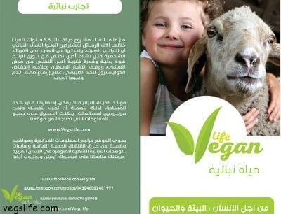 حقوق الحيوان • حياة نباتية موقع ملتقى النباتيين، حياة نباتية من أجل الحيوان الانسان البيئة والسلام