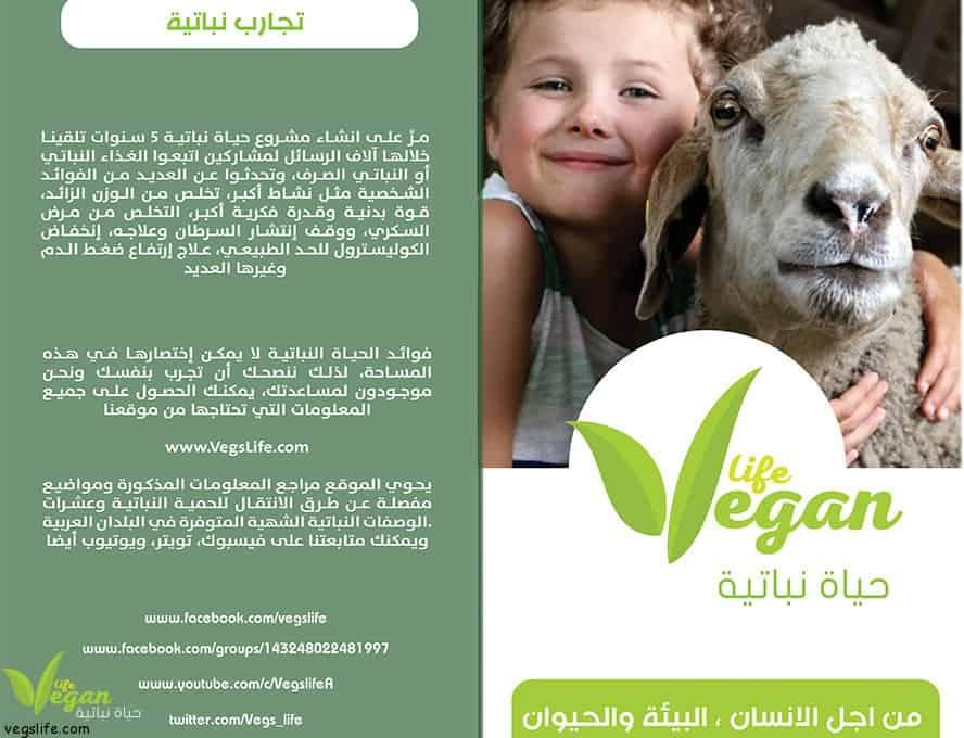 برشور حياة نباتية أول منشور نباتي عربي أخبار النباتية • حياة نباتية موقع ملتقى النباتيين، حياة نباتية من أجل الحيوان الانسان البيئة والسلام