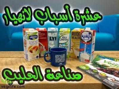 الحليب النباتي • حياة نباتية موقع ملتقى النباتيين، حياة نباتية من أجل الحيوان الانسان البيئة والسلام
