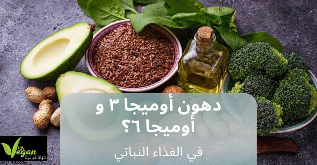 هل يفتقد الغذاء النباتي دهون أوميجا ٣ و أوميجا ٦؟ الصحة • حياة نباتية موقع ملتقى النباتيين، حياة نباتية من أجل الحيوان الانسان البيئة والسلام