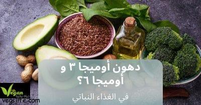 النباتية والصحة • حياة نباتية موقع ملتقى النباتيين، حياة نباتية من أجل الحيوان الانسان البيئة والسلام