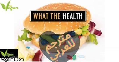 حياة نباتية مشاهدة وثائقي نباتي وثائقي what the health arabic