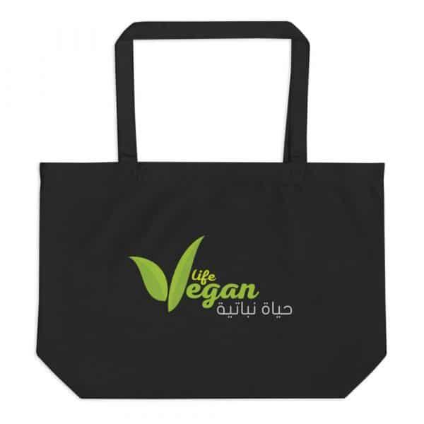 Large organic bag حقيبة تسوق عضوية • حياة نباتية موقع ملتقى النباتيين، حياة نباتية من أجل الحيوان الانسان البيئة والسلام